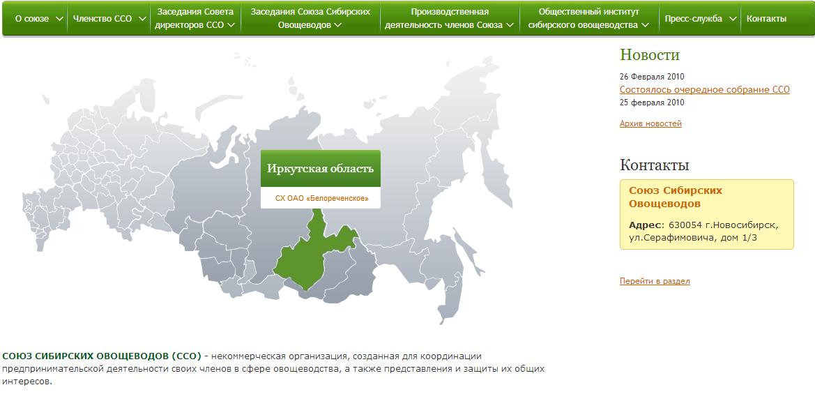 Союз Сибирских Овощеводов