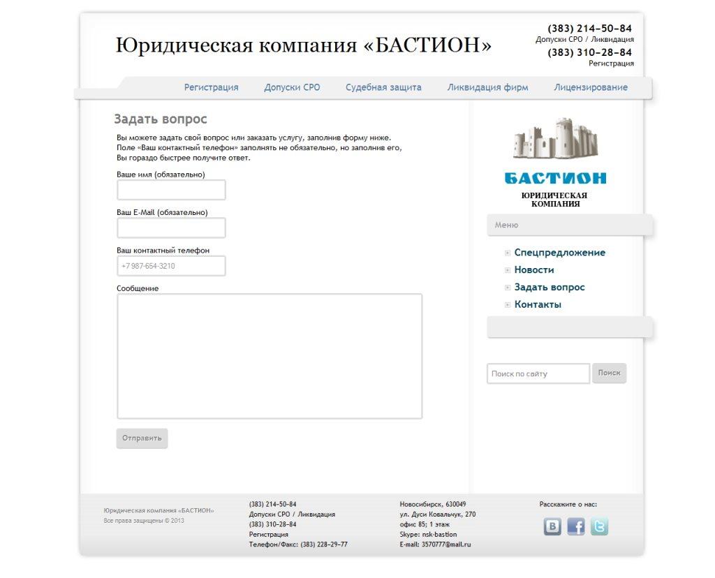 Юридическая компания «Бастион»