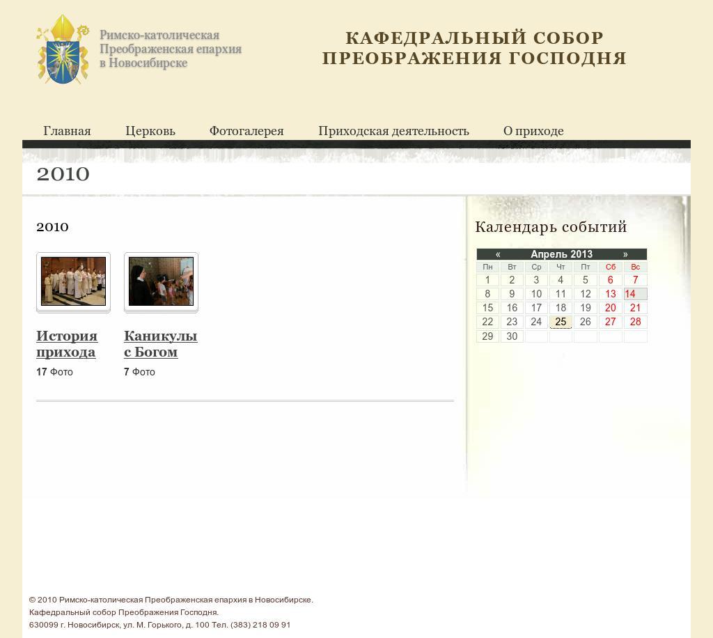 Сайт Католической Церкви в Новосибирске