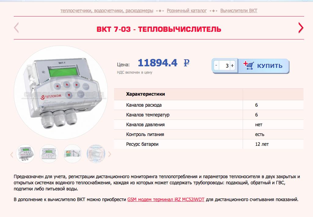 Верстка сайта компании СибЭнергоТрейд
