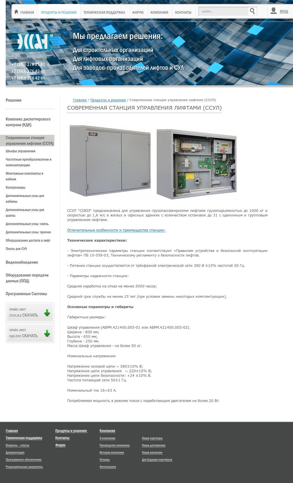 Верстка сайта компании ЭССАН