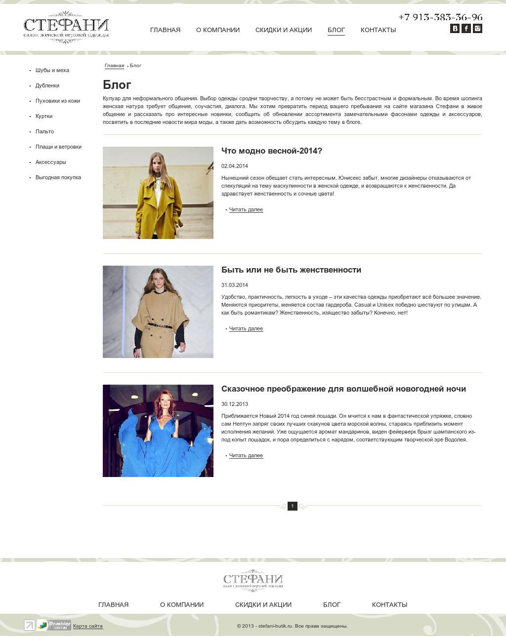 Верстка сайта для салона верхней одежды «Стефани»