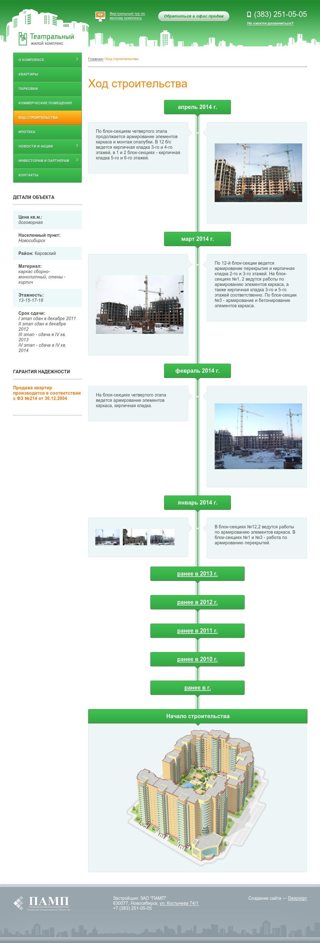 Верстка проекта сайта жилого комплекса «Театральный»